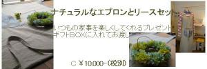 10000円母の日ギフト
