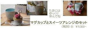5000円母の日ギフト