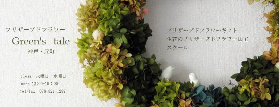 神戸 元町 Green's tale
