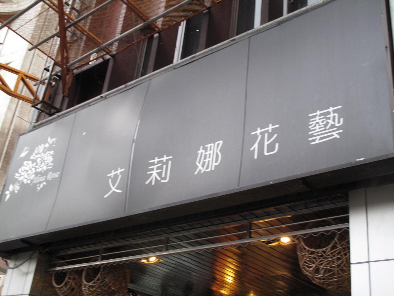 台北フローリスト